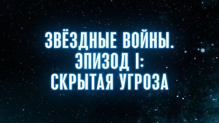 """""""Звёздные Войны: Эпизод 1 – Скрытая угроза"""" на Канале Disney!"""
