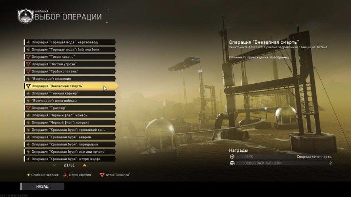 Call of Duty Infinite Warfare - 21. Операция ''Внезапная смерть''