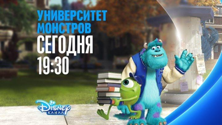 """""""Университет монстров"""" на Канале Disney!"""