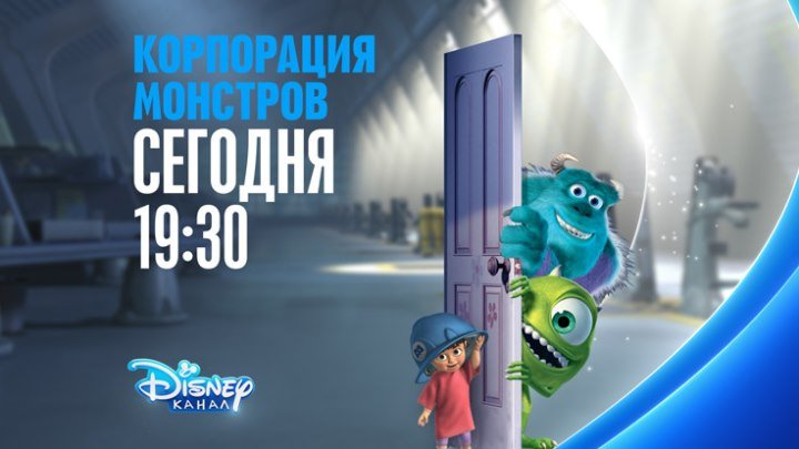 """Корпорация монстров"" на Канале Disney!"