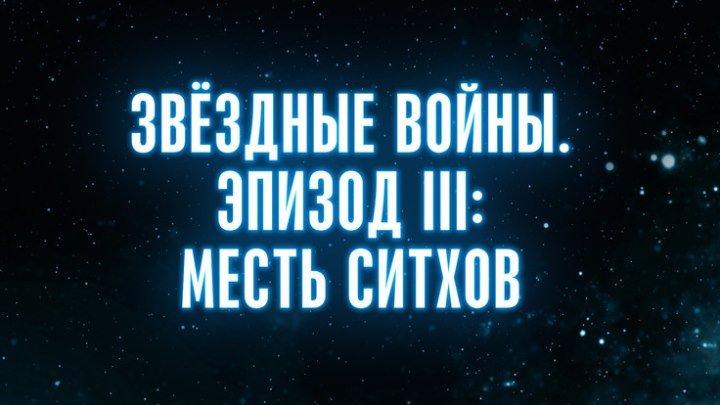 «Звёздные Войны. Эпизод 3. Месть ситхов» на Канале Disney!