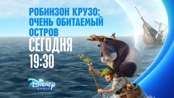 """""""Робинзон Крузо: Очень обитаемый остров"""" на Канале Disney!"""