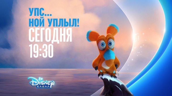 """""""Упс... Ной уплыл!"""" на Канале Disney!"""