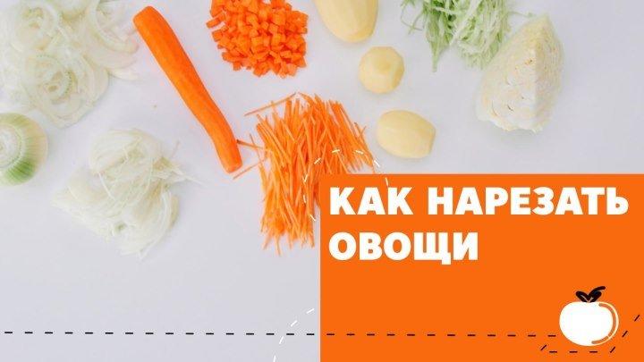 Способы нарезки овощей [eat easy]