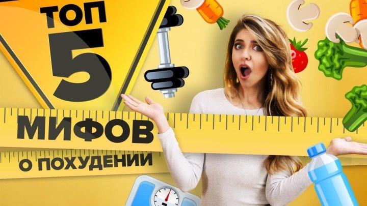 Топ 5 мифов о похудении [Workout _ Будь в форме]