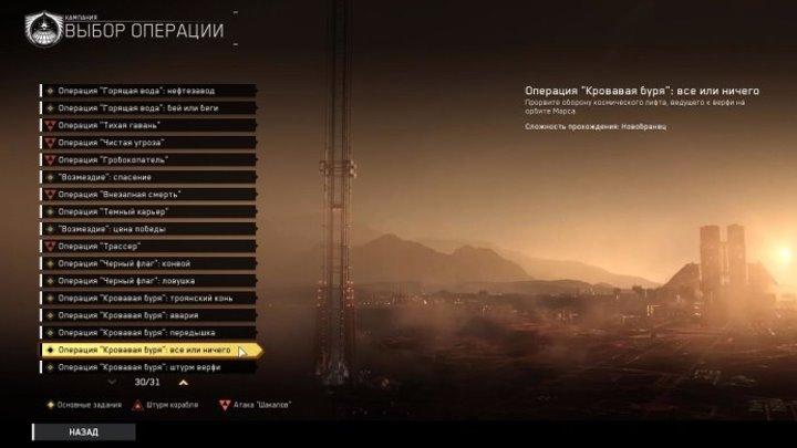 Call of Duty Infinite Warfare - 30. Операция ''Кровавая буря'' - Всё или ничего