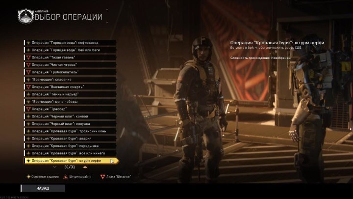 Call of Duty Infinite Warfare - 31. Операция ''Кровавая буря'' - Штурм верфи