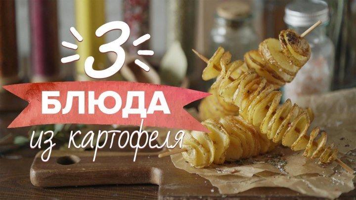 ТОП-3 ОЧЕНЬ НЕОБЫЧНЫХ БЛЮД из картофеля [Рецепты Bon Appetit]