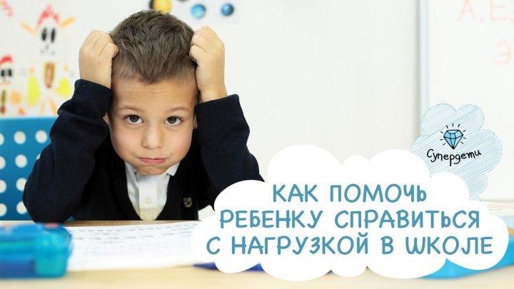 Как помочь ребенку справиться с нагрузкой в школе [Супердети]