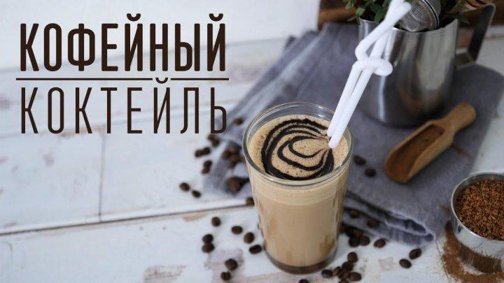 Кофейный коктейль со сгущенкой [Cheers! _ Напитки]