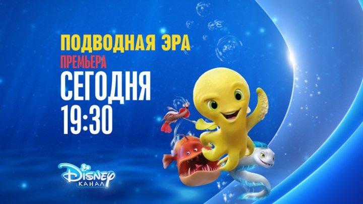 """""""Подводная эра"""" на Канале Disney!"""