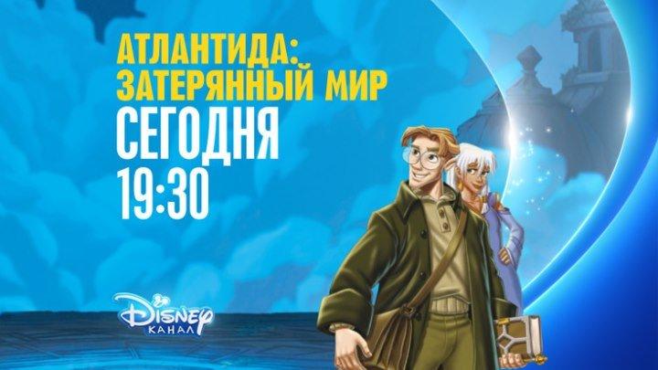 """""""Атлантида: Затерянный мир"""" на Канале Disney!"""