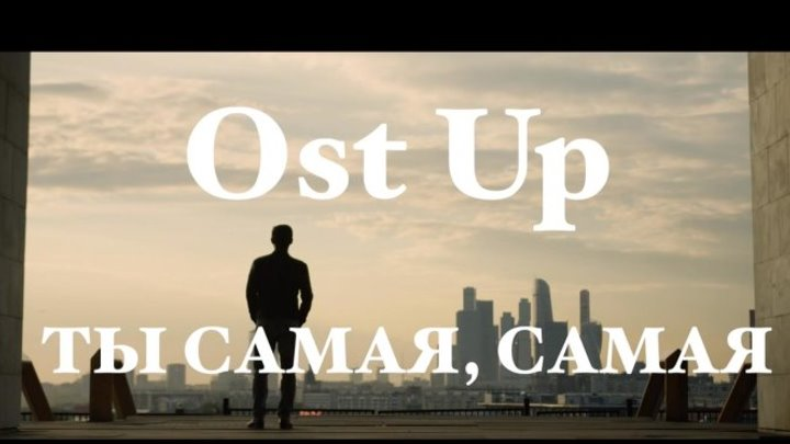 Премьера! Ost Up - Ты самая самая (Official video)