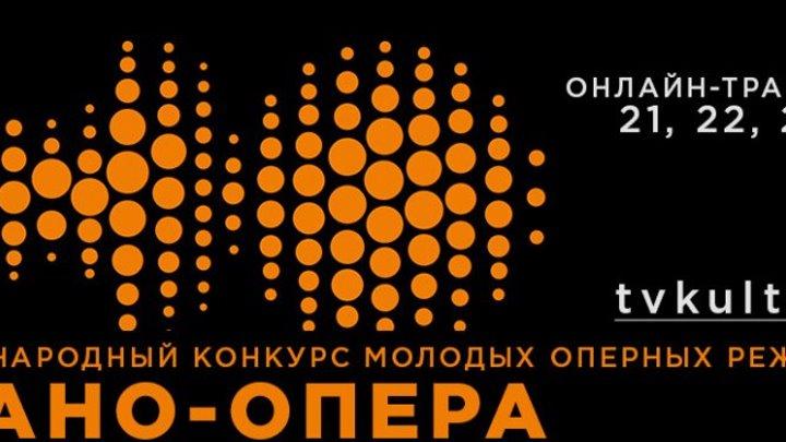 """IV Международный конкурс молодых оперных режиссёров """"Нано-Опера"""""""
