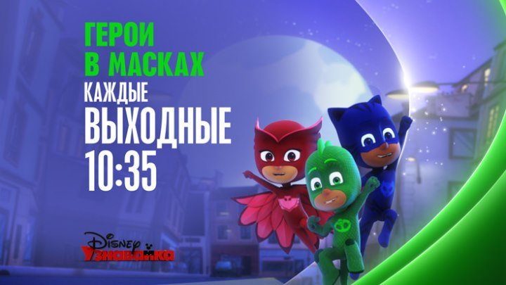 Мультсериал «Герои в масках». Новые серии на Канале Disney!