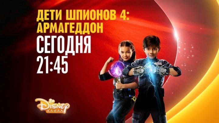 """Дети шпионов 4: Армагеддон"" на Канале Disney!"