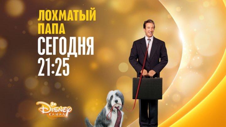 """""""Лохматый папа"""" на Канале Disney!"""