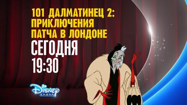 """""""101 далматинец 2: Приключения Патча"""" на Канале Disney!"""
