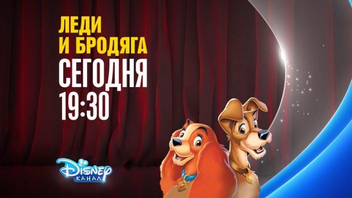 """""""Леди и Бродяга"""" на Канале Disney!"""