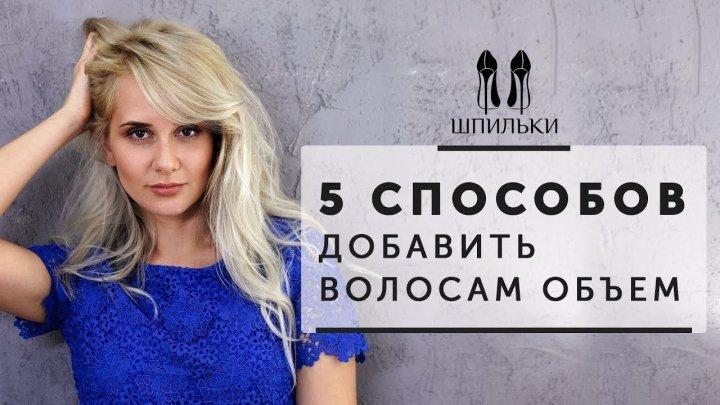5 способов придать волосам дополнительный объем от [Шпильки _ Женский журнал]