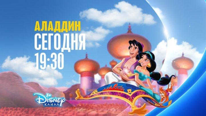 Анимационный фильм «Аладдин» на Канале Disney!