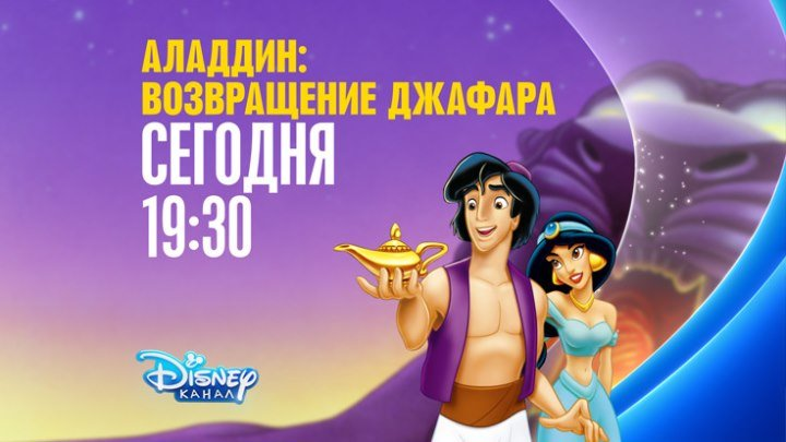 """Аладдин: Возвращение Джафара"" на Канале Disney!"