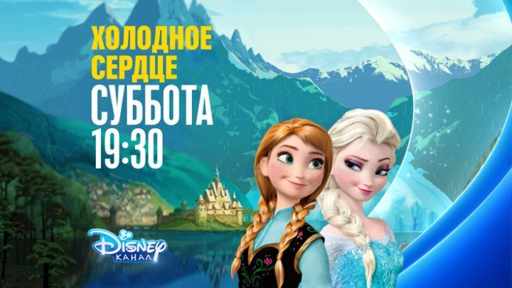 """Караоке версия анимационного фильма """"Холодное сердце"""" на Канале Disney!"""