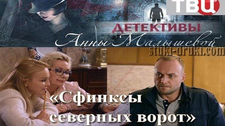 Сфинксы северных ворот / (Серия 1-4 из 4) / [2018, Детектив