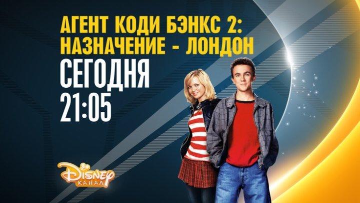 """""""Агент Коди Бэнкс 2: Пункт назначения - Лондон"""" на Канале Disney!"""