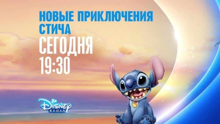 """""""Новые приключения Стича"""" на Канале Disney!"""