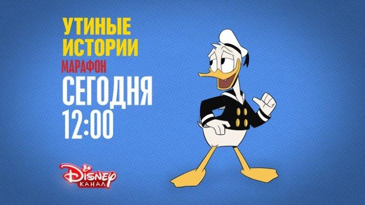 Марафон мультсериала «Утиные истории» на Канале Disney!