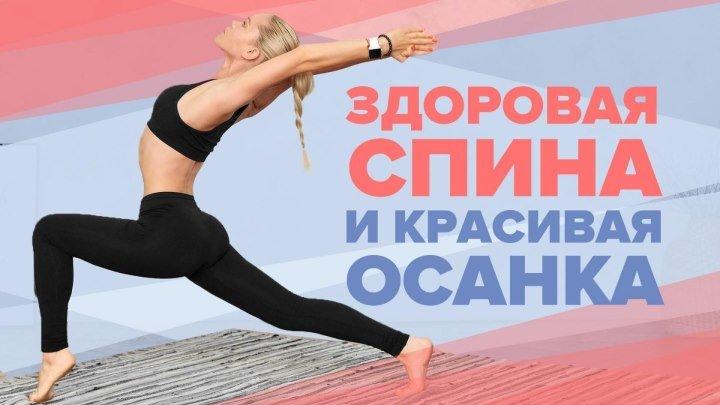 Упражнения для спины и красивой осанки [Workout _ Будь в форме]