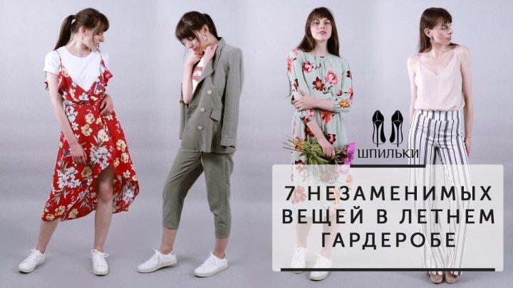 7 незаменимых вещей в летнем гардеробе [Шпильки _ Женский журнал]