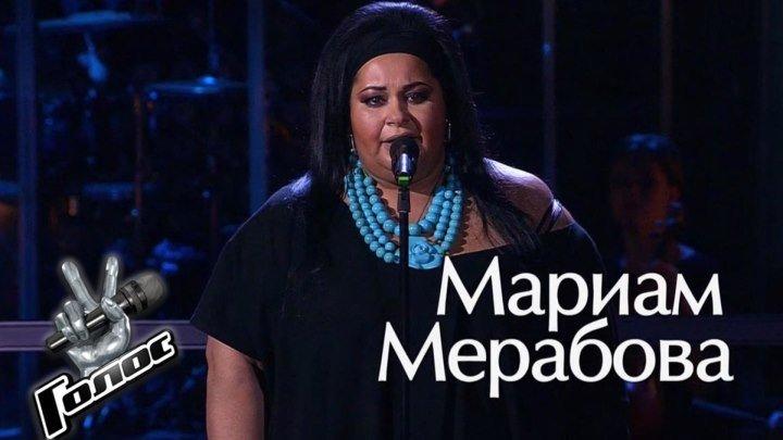 Мариам Мерабова - РЕКВИЕМ (МОНОЛОГ) [Голос-3 (Voice-3), Нокауты, 28.11.2014]