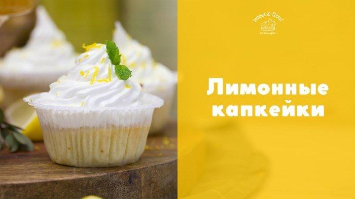 Легкие лимонные капкейки [sweet & flour]