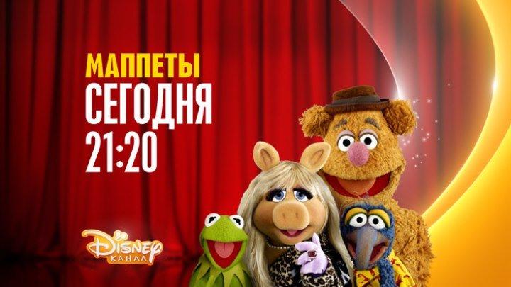 """""""Маппеты"""" на Канале Disney!"""