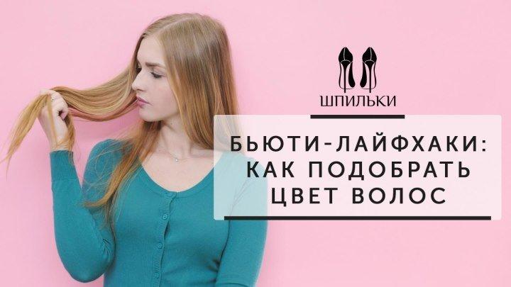 БЬЮТИ ЛАЙФХАКИ_ как подобрать цвет волос [Шпильки _ Женский журнал]