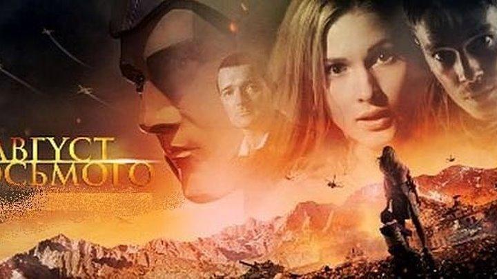 Август.Восьмого HD (Драма, Военный фильм, Боевик, Фантастика) 2012 (12+)