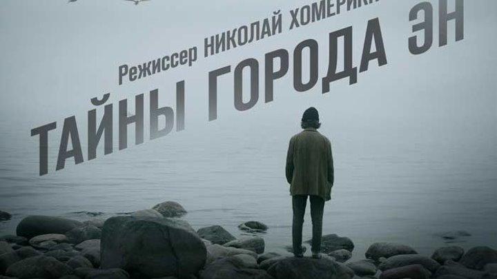 Тайны города Эн_1-4 серия_8 Детектив, Криминал