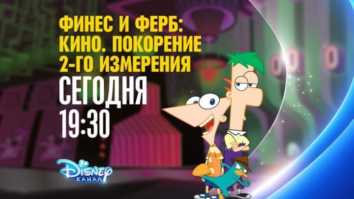 """""""Финес и Ферб: Покорение 2-го измерения"""" на Канале Disney!"""