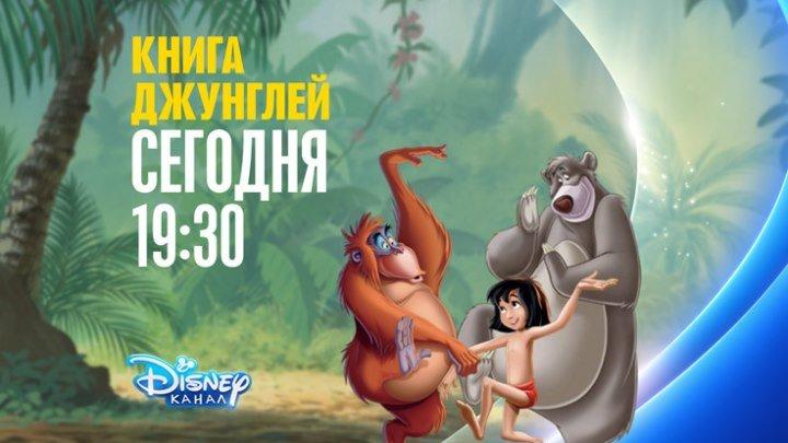 """Книга джунглей"" на Канале Disney!"