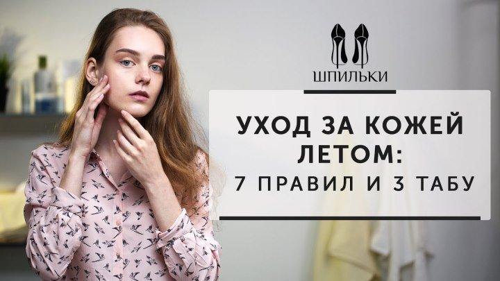 УХОД ЗА КОЖЕЙ ЛЕТОМ_ 7 правил и 3 табу [Шпильки _ Женский журнал]