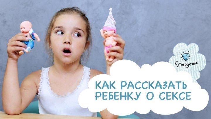 ДЕТИ И СЕКС_ как рассказать [ СУПЕРДЕТИ]