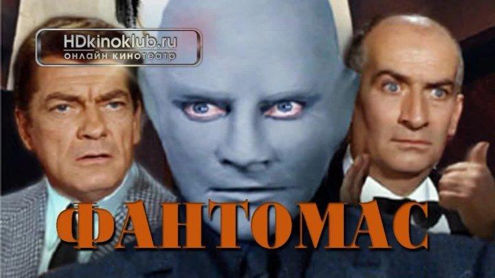 ТРИлогия Фантомас I - III ] Fantômas I - III (1964-66)