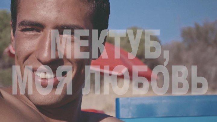 Мектуб, моя любовь! официальный трейлер