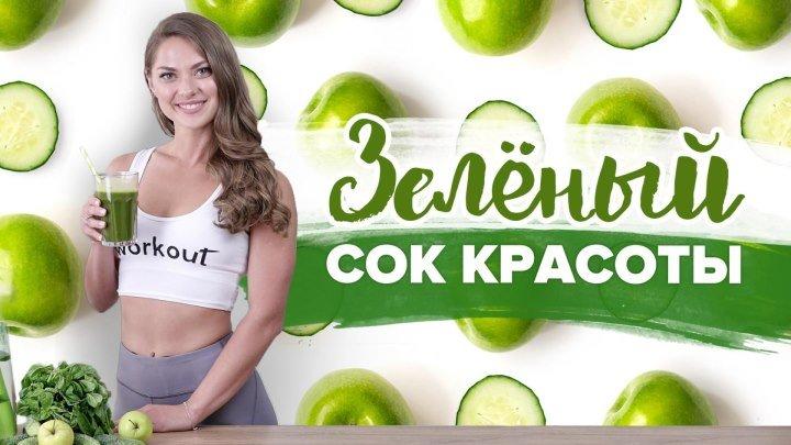 Зелёный сок красоты [Workout _ Будь в форме]