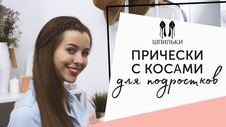 ПРИЧЕСКИ С КОСАМИ для подростков [Шпильки _ Женский журнал]