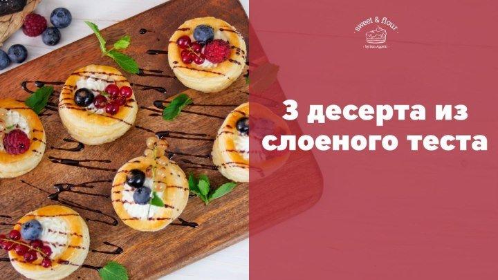 Что приготовить из слоеного теста_ 3 идеи для выпечки [sweet & flour]