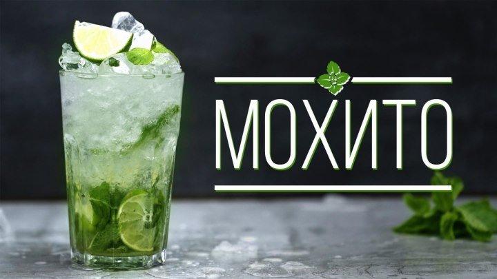 Мохито как в баре [Cheers! _ Напитки]