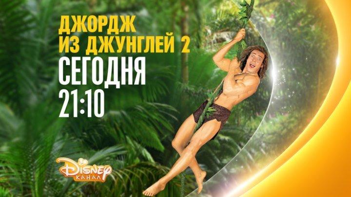 """""""Джордж из джунглей 2"""" на Канале Disney!"""